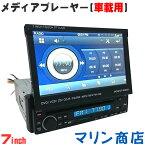 【2万円以上のご購入で送料無料】インダッシュモニター 1DIN 7インチ DC12V DVDプレーヤー 車載用モニター マルチメディアプレーヤー タッチパネルディスプレイ CD USB SDカード対応