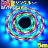 エポキシ加工 光が流れる RGB LEDテープライト クリスマス イルミネーション 5m 延長可 防水 車 ネオン 133パターン 屋外 屋内 イベント照明 リモコン付き 両面テープ SMD5050 LEDテープ パターン記憶 調光 ピンク