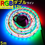 【Wライン】エポキシ加工 光が流れる RGB LEDテープライト 5m 600LED 100v 両面テープ 最大25M延長 防水加工 イルミネーション イベント照明 133点灯パターン リモコン付き SMD5050 LEDテープ パターン記憶型 調光 ピンク クリスマス ハロウィン