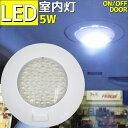 【6ヶ月保証】LED室内灯 LEDルームランプ キャンピング...