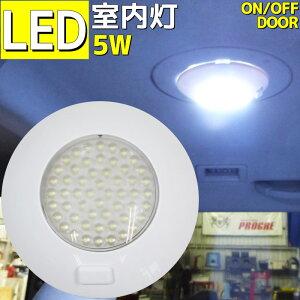[送料無料]LED室内灯12v/24v兼用ON/OFF/DOORスイッチ付き