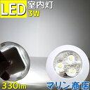 【送料無料】LED室内灯 3w 12v 24v ルームランプ...