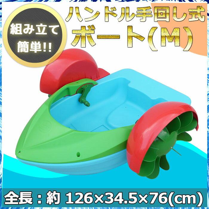 手回し式ボート