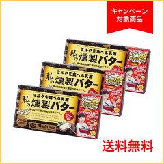 【送料無料】様々なお料理に燻製の風味をプラス【私の燻製バター3箱入り】【10P26Mar16】
