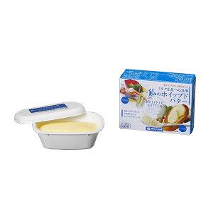 【私のホイップドバター100g】 バター カップ ホイップ コク 口当たり ホイップバター マリンフード パン