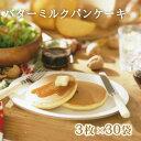 【バターミルクパンケーキ30袋】ホットケーキパンケーキヨーグルト風味ミルク風味朝食カルシウム冷凍 その1