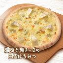 濃厚 5種 チーズ の 白雪 はちみつ マリノ ピザ ピッツ