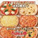 マリノおすすめ ピッツァ 6枚 セット【送料無料】楽天ピザ ランキング 1位☆《