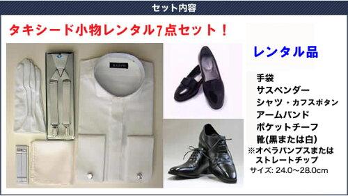 タキシード小物レンタル7点セット!送料往復込 【ドレスシャツ、カフスボタン、サス...