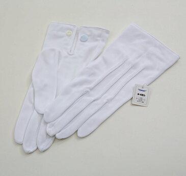 フォーマル 【ナイロン手袋】日本素材 東レ、男性用手袋、女性用ナイロン手袋【送料無料】紳士手袋 紳士ナイロン手袋 メンズグローブ フリーサイズ! 手袋 モーニング・礼服・MC等におすすめ!GM-01