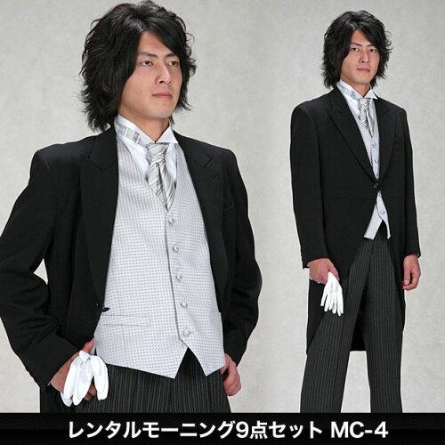 モーニング レンタル 10点フルセット レンタル モーニング MC-4フォーマルスーツ 【最...