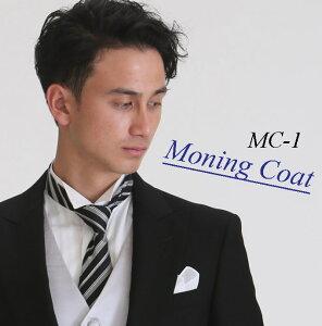 5c9610480f3f9 モーニング レンタル 10点フルセット!レンタルモーニング MC-1 送料無料