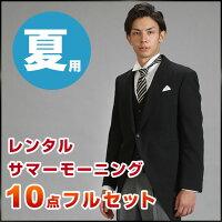 モーニング【レンタルモーニング9点セット】お父様・仲人様用の結婚式燕尾服!