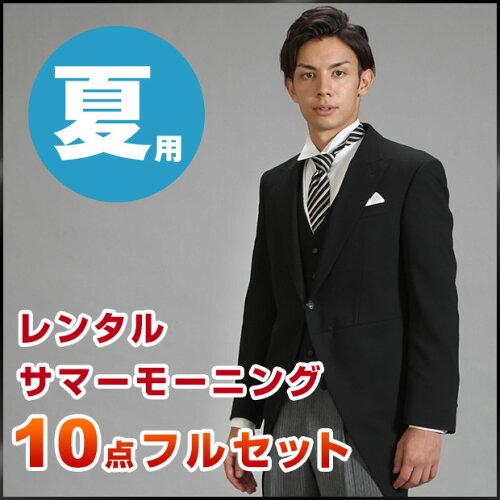 サマー モーニング10点セット! レンタルモーニング夏用 ★送料無料...