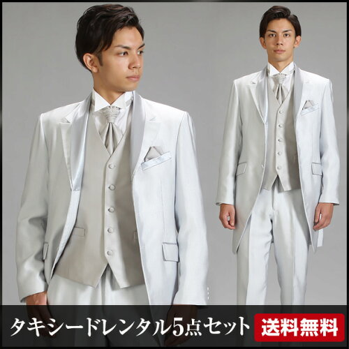 タキシード レンタル【ロングチュニック タキシード!☆結婚式新郎用・二次会・成人...