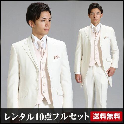★送料無料★ タキシード レンタル!10点フルセット!...