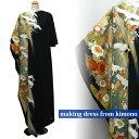 一点物の正絹留袖ドレス【留袖ドレス 留袖 着物リメイクドレス...