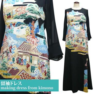 とても染の良い一点物の正絹留袖ドレス【着物リメイクドレス 和ドレス 結婚式 母親 親族 大きいサイズ 13号】