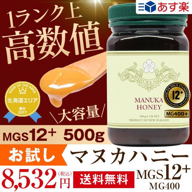 【初回お試し】【あす楽対応】マリリニュージーランド マヌカハニー MGS 12+/MG 400+ 500g【送料無料】無添加 非加熱 MGS認定証&MGS/MG 二つの試験分析書付き【お中元】