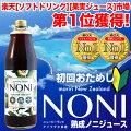 熟成ノニジュース(750ml)【送料無料】[初回お試し/原液/果汁100%]