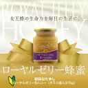 【初回お試し】【送料無料】 ローヤルゼリー蜂蜜 貴重なNZ産 生ローヤルゼリーを使用した特別な蜂蜜で女王蜂のエネルギーを毎日の生活に。 NZ産生ローヤルゼリー7,500mg配合 デセン酸 驚異の3.1%、ガラス瓶入り 【内祝い】【敬老の日】
