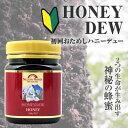 【初回お試し】【送料無料】ハニーデュー(250g)ネルソンハニー社 世界の蜂蜜通が愛用する「神秘の蜂蜜」HoneyDew ポリフェノール・ミネラル・オリゴ糖を豊富に含んだ森の栄養素・生態系の源! ニュージーランドの無添加100%天然蜂蜜 【内祝い】【敬老の日】