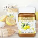 レモンハニー 500g 1本 マリリニュージーランド はちみつ レモン 無添加 非加熱