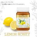 【夏はレモンハニー!】--大容量500g--