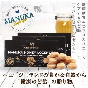 マヌカロゼンジ マヌカハニー キャンディ はちみつ ニュージーランド