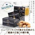 MGSマヌカ・ロゼンジ12+(20g)1ダース(12箱)BOX入り【送料無料】