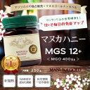 マヌカハニー MGS12+ (MG400+) がクーポンで38%OFF!5954円⇒3692円&1本でも送料無料! MGS認証マヌカハニー 12+ (MG 400以上) 250g 【MGS・MG分析書/認定書付き】 生 はちみつ 非加熱 無添加 抗生物質不使用 マリリニュージーランド 【送料無料】
