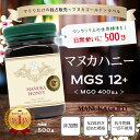 MGS認証 マヌカハニー 12+ 500g (MG400+)【安心大容量】【送料無料】 生 はちみつ 非加熱 無添加 純粋はちみつ 蜂蜜 ハチミツ マリリニュージーランド 【分析証明書/認定書付き】 2