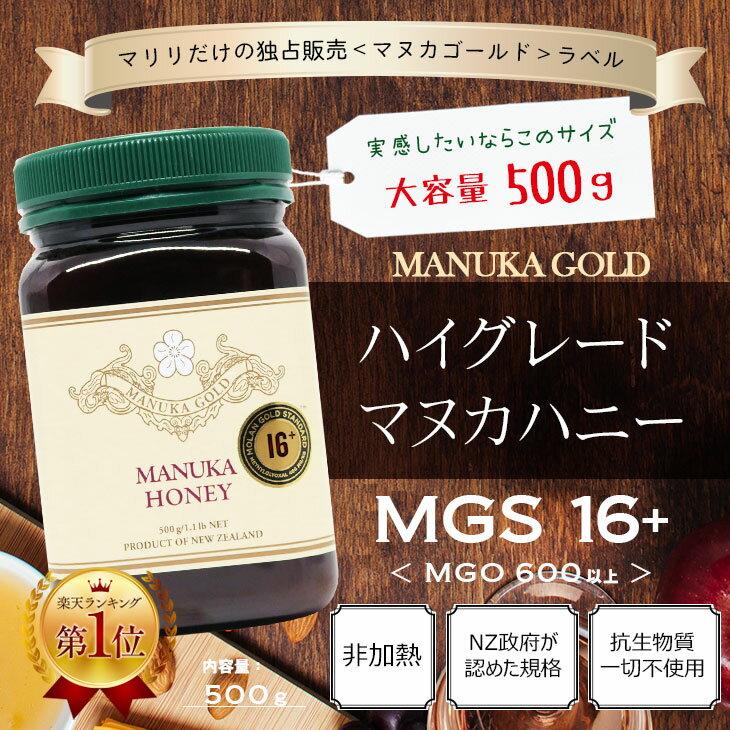 マヌカハニーMGS16+/MG600+500g1本【送料無料】マヌカはちみつ無添加非加熱【MGS認定証&MGS/MG二つの試験分析書付き】