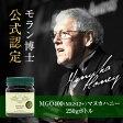 マヌカハニー MGO400 MGS12+ (250g) モラン博士公式認定 無添加 非加熱 はちみつ ニュージーランド産 蜂蜜【送料無料】【内祝い】【母の日】