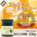 【30%OFF&ポイントUP!】【予定数量限定】 マヌカハニー MGO400 MGS12+ (250g) モラン博士公式認定 無添加 非加熱 はちみつ ニュージーランド産 蜂蜜【内祝い】