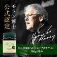 マヌカハニー MGO600 MGS16+ (500g) モラン博士公式認定 無添加 非加熱 はちみつ ニュージーランド産 【送料無料】【内祝い】【父の日】【お中元】