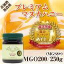 マヌカハニー MGO200/MGS8+ プレミアム マヌカゴールド (250g)試験分析書&MGS認定証付き ニュージーランド産 はちみつ 蜂蜜 オーガニック 無添加 非加熱