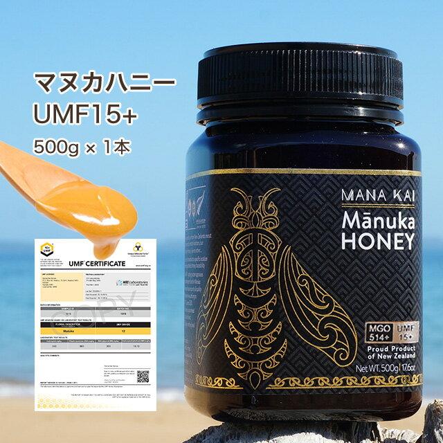 マヌカハニー UMF15+ 500g (実測MGO値 MG644) 生 はちみつ 非加熱 【送料無料】 マリリ ニュージーランド 無添加 マヌカはちみつ ハチミツ 蜂蜜 【UMF協会認定/試験分析書付き】