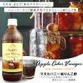 マヌカ蜂蜜純りんご酢(500ml)【飲むマヌカハニーで健康新習慣!】純りんご酢に100%天然マヌカハニーが配合された健康ドリンク!