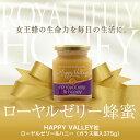【30%OFF&ポイントUP!】 ローヤルゼリー蜂蜜 貴重なNZ産 生ローヤルゼリーを使用した特別な蜂蜜で女王蜂のエネルギーを毎日の生活に。 NZ産生ローヤルゼリー7,500mg配合デセン酸 驚異の3.1%、ガラス瓶入り【送料無料】【内祝い】