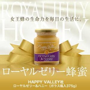 ローヤルゼリー蜂蜜貴重なNZ産 生ローヤルゼリーを使用した特別な蜂蜜で女王蜂のエネルギーを毎日…