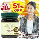 マヌカハニー MGS 8+ 【今なら51%OFF!&11/1...