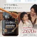 マヌカハニー MG200+がクーポンで2670円!45%OF