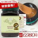 マヌカハニー 12+ 安心大容量500g がクーポンで13050円⇒6980円! MGS認証 12+