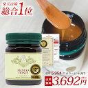 マヌカハニー MGS12+ (MG400+) がクーポンで38%OFF!5954円⇒3692円 1本