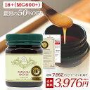 マヌカヘルス マヌカハニー MGO115+(旧MGO100+) 500g 【正規品】 ハチミツ 蜂蜜