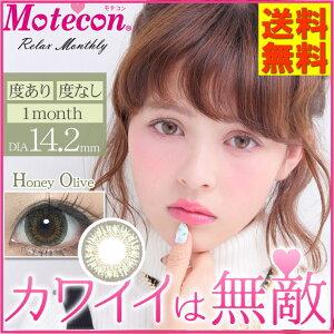 モテコンで始めるマンスリー生活 染んで盛れる、癒しの「モテ瞳」【新発売】Motecon Relax Mon...