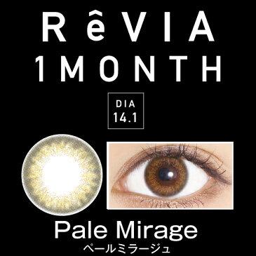 【ReVIA】 レヴィア ReVIA 1month 1箱1枚 【度あり】ペールミラージュ ノスタルジア ベニーコーラル プラリネブラン ジプシーアンバー(カラーコンタクトレンズ)(カラコン)