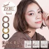 カラコン 2ウィーク ゼル 2week ZERU. (6枚入り) ナチュラルサークルレンズ 度あり 度なし ツーウィークゼル 2週間使い捨て (カラーコンタクト)(カラコン)