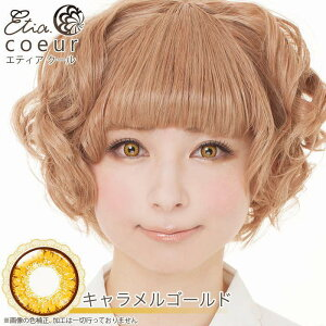 Color contact Etiah cool one day [Caramel gold] 1 box 6 pieces No healing Healing yellow color contact color contact High color contact color contact cosplay color contact (Disguise) (Character) ( (Comiket)